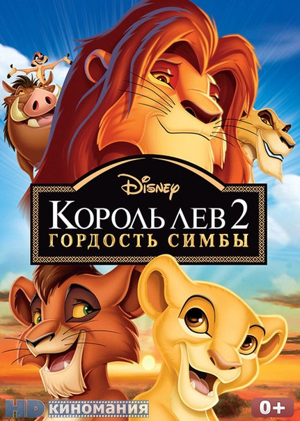 Король Лев  смотреть онлайн мультфильм бесплатно в