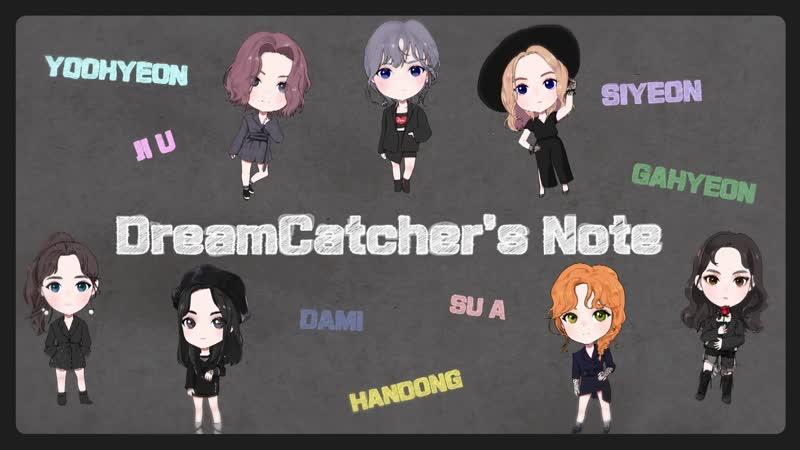 [Dreamcatcher's Note] 'What' [5]