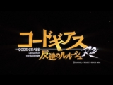 Code Geass Lelouch of the Rebellion R2 Opening