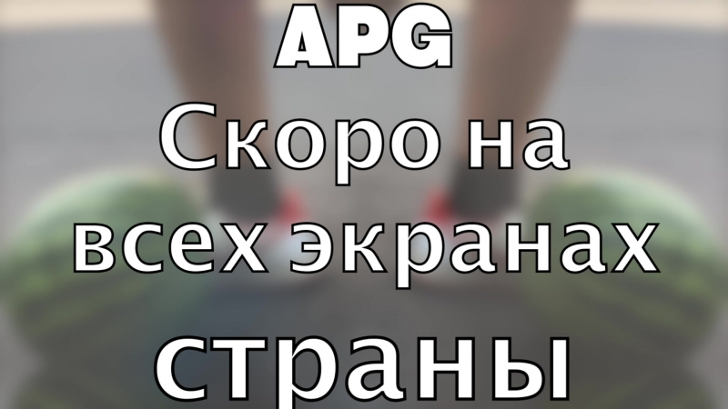 APG (анонс клипа)