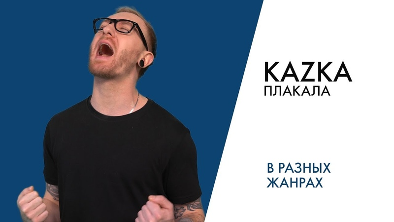 ПЕРЕПЕЛ KAZKA ПЛАКАЛА cover by Greg В разных жанрах