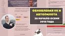 Осенние обновления ВКонтакте и Автопилота сентябрь 2018