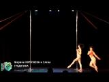 Марина КОРОТАЕВА и Елена ДЕРЯГИНА Pole Artistic Дуэт III Место 2018 Другие Танцы Весна