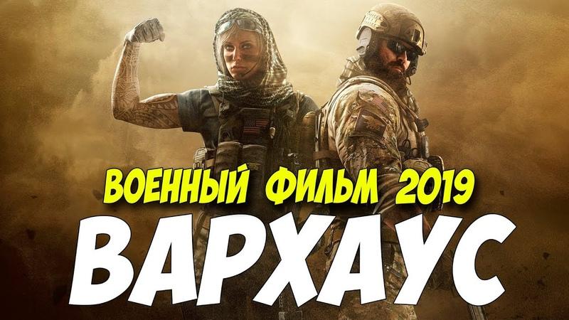 Фильм 2019 прорвал кольцо ** ВАРХАУС ** Русские военные фильмы 2019 новинки HD