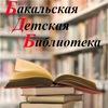 Бакальская библиотека семейного чтения