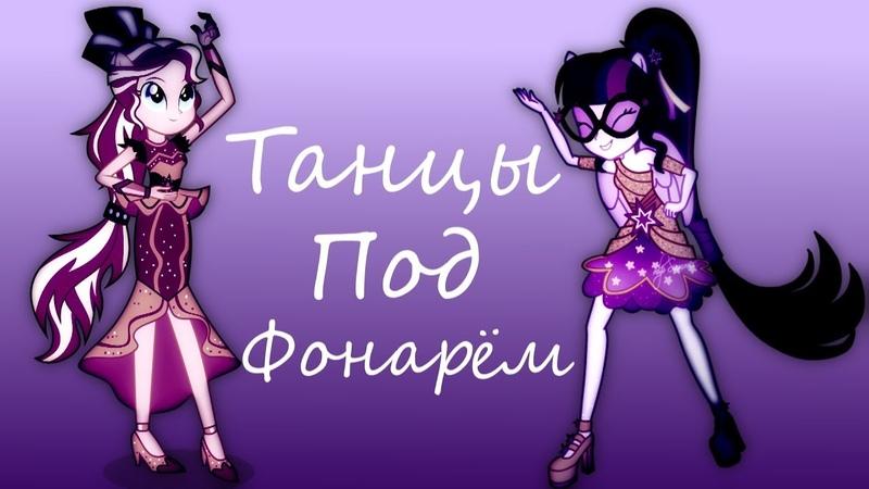「RUS PMV」Танцы Под Фонарём 「OPEN DESC」