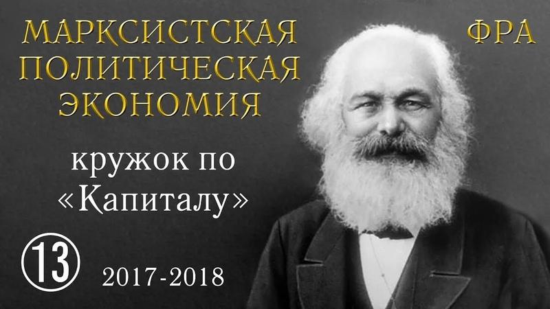 Карл Маркс «Капитал». №13. Том I, глава IV «ПРЕВРАЩЕНИЕ ДЕНЕГ В КАПИТАЛ», §2, §3.
