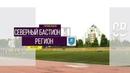 Общегородской турнир OLE в формате 8х8 XII сезон Северный Бастион Регион