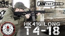 GG HK416 LONG BLACK T4-18 Страйкбольный автомат TGR-418-LNG-BBB-NCM