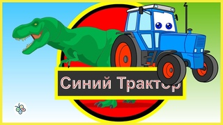 Синий трактор и Динозавры. Мультик. Blue Tractor. Dinosaurs