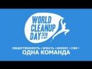 Всемирный день чистоты Сделаем! видео