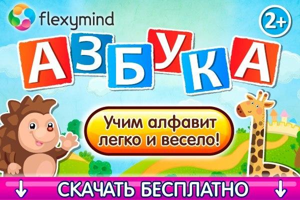 ***Учить алфавит, чтобы читать!*** Знаете ли Вы, что важно изучать звуки, а не только буквы алфавита? Это необходимо, чтобы не переучиваться в процессе обучения чтению. Изучайте буквы от простых к сложным, гласные и согласные. Играйте в «Азбуку и Алфавит для детей», чтобы легко изучить и запомнить алфавит. Скачать «Азбуку для детей» с Google Play прямо сейчас: