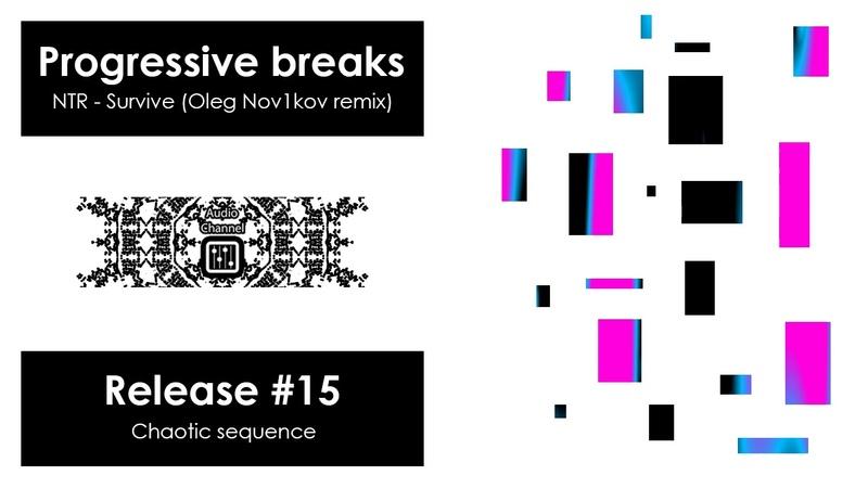 Progressiv breaks : NTR - Survive (Oleg Nov1kov remix)