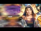 «Доктор Кто: Женщина, которая упала на Землю» в кино