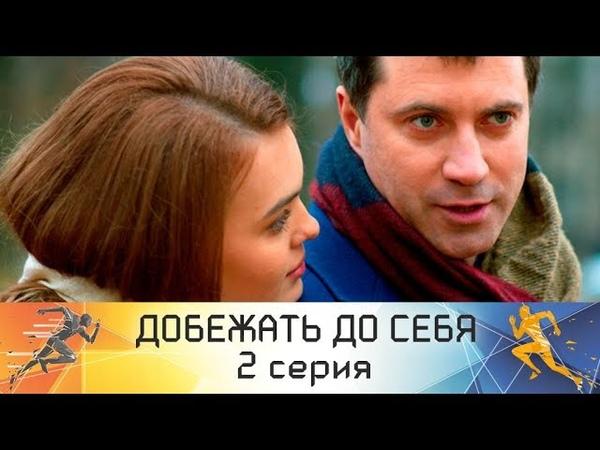 Сериал Добежать до себя - 2 серия | Мелодрама