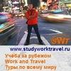 Work and Travel Тюмень • ОБУЧЕНИЕ ЗА РУБЕЖОМ