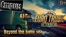 Euro Truck Simulator 2: beyond the baltic sea (Еду к *УБЛОЖИЩЕ*)
