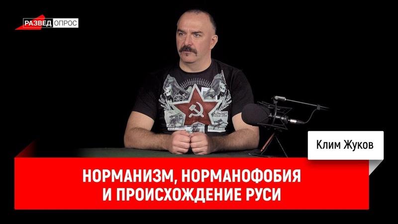 Клим Жуков норманизм норманофобия и происхождение Руси