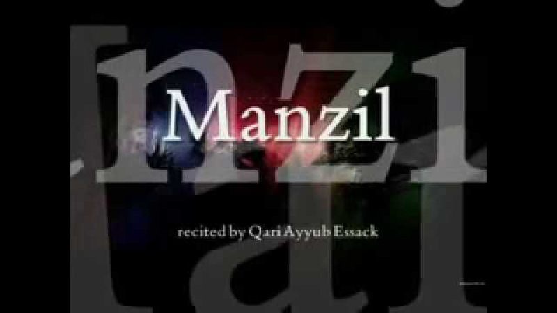 Qurani Manzil Dua - Beautiful Recitation from Quran Pak