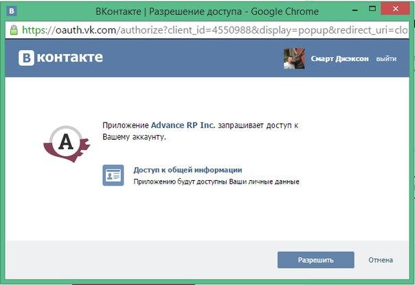 Доступ к странице ВК для проекта сетевой игры GTA SAMP AdvanceRP