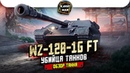 WZ-120-1G FT Убийца Танков. ОБЗОР ТАНКА / WoT Blitz