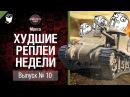 История одного снайпера - ХРН №10 - от Мреха World of Tanks