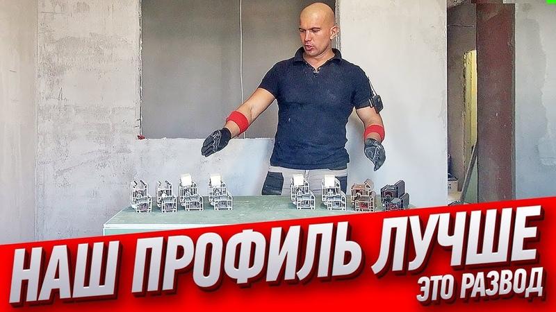 Главный развод при заказе пластиковых окон. Разоблачение Алексея Земскова