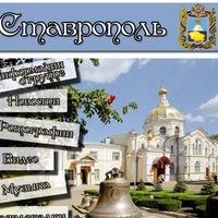 sms_stavropol