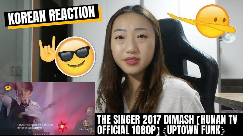 THE SINGER 2017 Dimash 《Uptown Funk》 Ep.5 Single 20170218【Hunan TV Official 1080P】 | KOREAN REACT