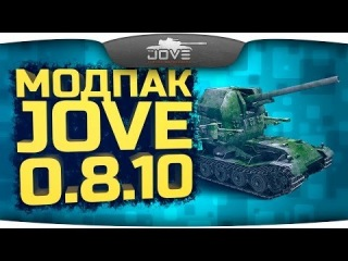 Модпак Джова к патчу 0.8.10. Сборка модов для World Of Tanks.