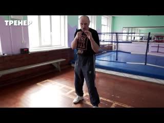 Обучение нокаутирующим боковым ударам от Заслуженного тренера России