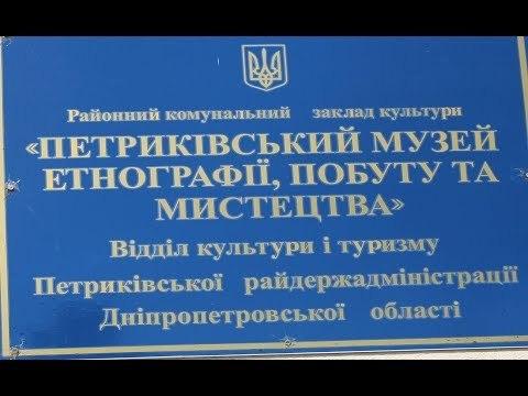 Петриковский музей