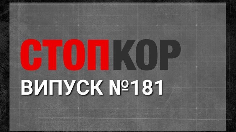 «Стоп Корупції» | ВИПУСК 181
