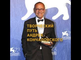 История успеха Андрея Кончаловского