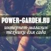 Power-Garden.ru