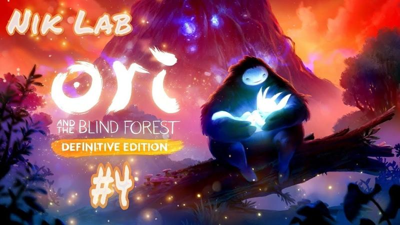 КОНЕЦ ИГРЫ (Ori and the Blind Forest - ПРОХОЖДЕНИЕ 4) » Freewka.com - Смотреть онлайн в хорощем качестве