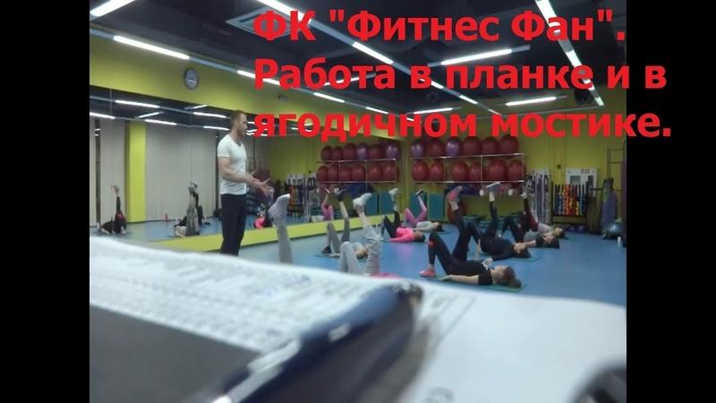 13.06.18. ФК