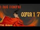 Fsg Reborn О, мой генерал Oh My General - 17 серия