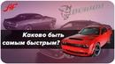 Адский Dodge Challenger SRT Demon | Самый быстрый разгон 0-100 км/ч для серийного автомобиля в мире
