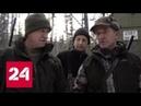 Убийство спящего медведя автор скандального видео рассказал об угрозах - Россия 24