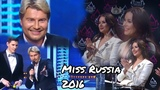 Николай Басков о Оксане Федоровой ( Мисс Россия 2016)