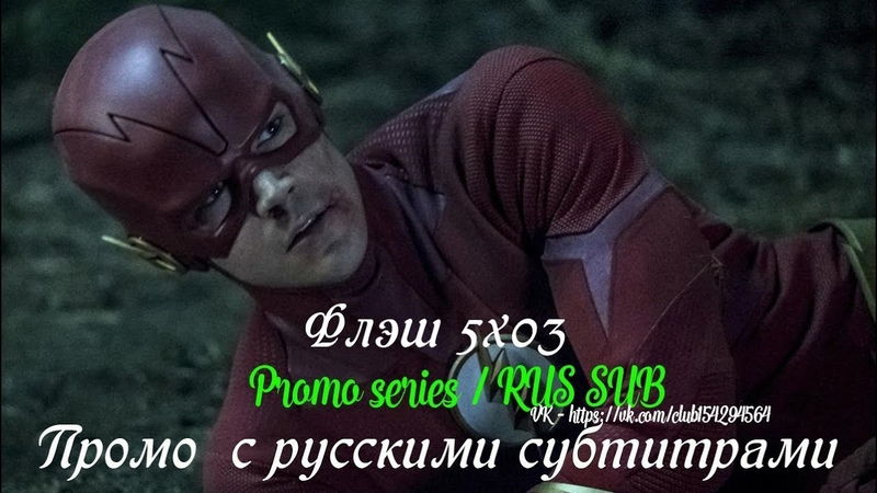 Флэш (Флеш) 5 сезон 3 серия - Промо с русскими субтитрами The Flash 5x03 Promo