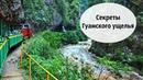 Секреты Гуамского ущелья. Потрясающая красота природы