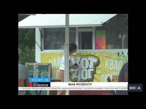 П'яні бійки й туалет на дитячому майданчику у Черкасах встановили скандальний МАФ