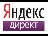 """Видео-курс """"быстрые деньги в интернете"""" настройка контекстной рекламы Яндекс Директ"""