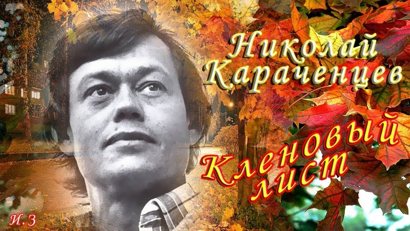 Николай Караченцев. Клиновый лист. Памяти Артиста.