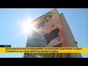 Испанский художник создал мурал на минской многоэтажке