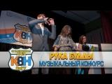 Вторая 1/2 финала III сезона Студенческой лиги КВН ВоГУ, музыкальный, команда Рука Будды