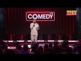 Comedy Club. Незлобин - Качалочка