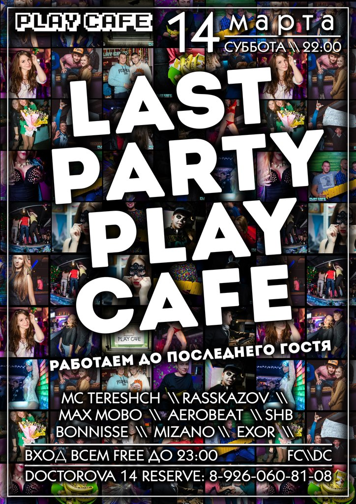 """Афиша Воскресенск """"LAST PARTY PLAY CAFE"""" 14.3.2015"""